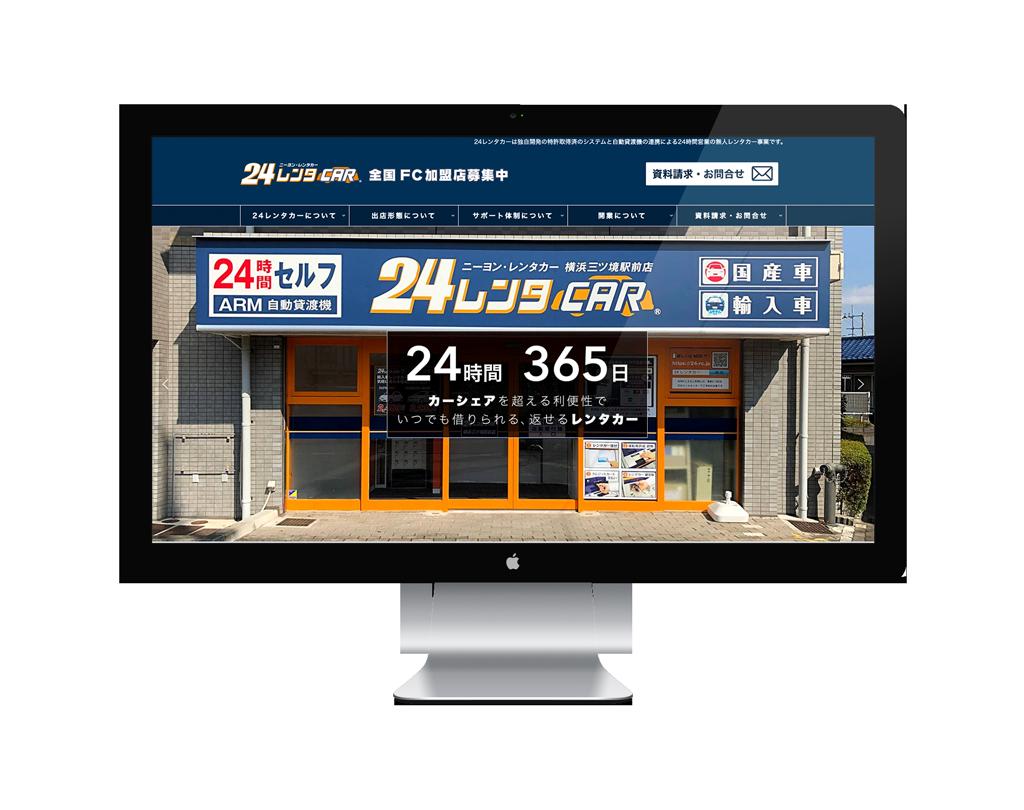 24レンタカー加盟店募集サイト